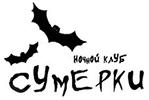 Сумерки Club Калуга